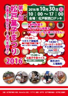 松戸菓子まつり