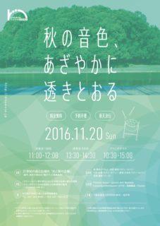poster_a4_master03e